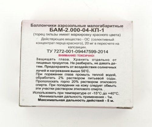 Баллончик аэрозольный малогабаритный БАМ КП-1 «Господин перчик» 13x50 (5 шт.)