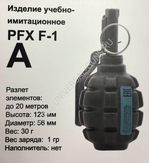 Граната учебно-имитационная PFX F-1(A) (шумовая)