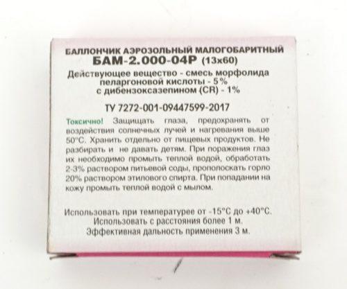 Баллончик аэрозольный малогабаритный БАМ МПК+CR «Слезинка» 13x60 (5 шт.)
