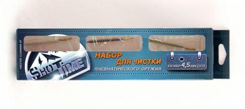 Набор для чистки ShotTime для пневматики кал. 4,5 мм, металл. шомпол